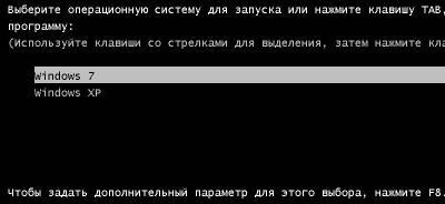 выбор операционной системы при загрузке Windows
